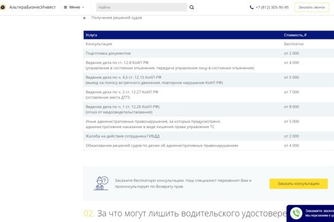 Создание сайта на 1С Битрикс 4 - kwork.ru