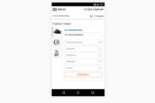 Адаптация сайта под мобильные устройства 83 - kwork.ru