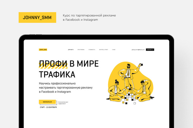 Создание Landing Page, одностраничный сайт под ключ на Tilda 19 - kwork.ru
