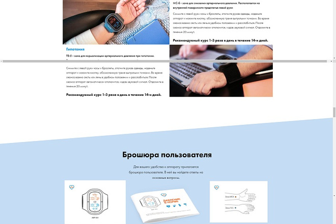 Создание современного лендинга на конструкторе Тильда 59 - kwork.ru