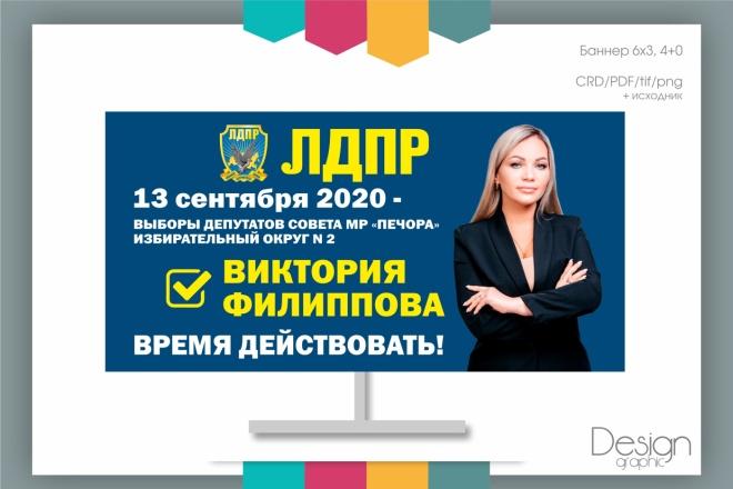 Создание дизайн - макета 1 - kwork.ru