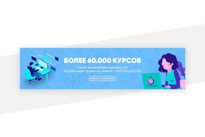 2 баннера для сайта 40 - kwork.ru