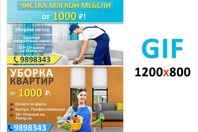 Сделаю 2 качественных gif баннера 75 - kwork.ru