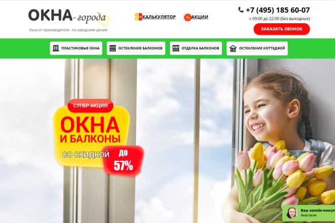 Создам сайт-одностраничник 3 - kwork.ru