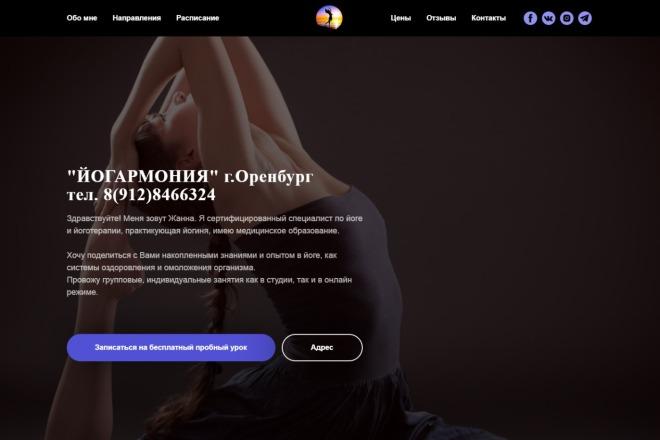 Копия сайта, landing page + админка и настройка форм на почту 72 - kwork.ru