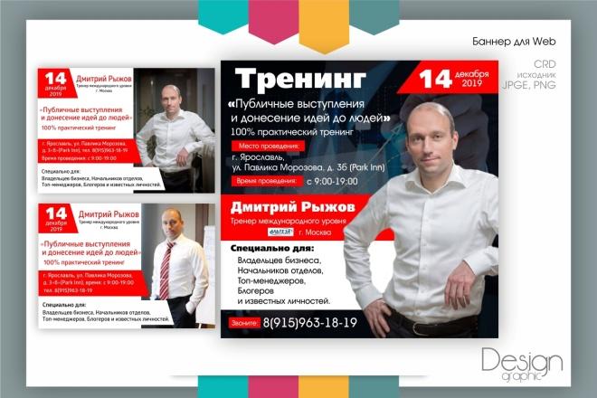 Дизайн - макет быстро и качественно 13 - kwork.ru