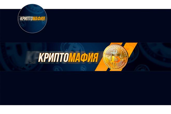 Оформление канала YouTube 4 - kwork.ru