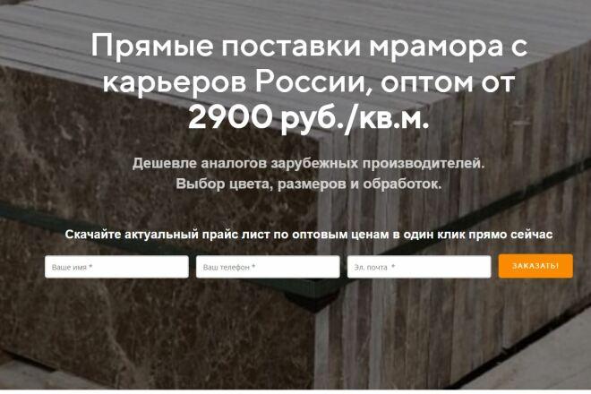 Скопировать Landing page, одностраничный сайт, посадочную страницу 82 - kwork.ru