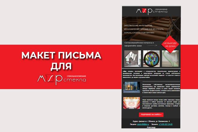 Создам красивое HTML- email письмо для рассылки 6 - kwork.ru