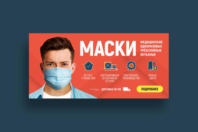 Разработаю дизайн баннера для сайта 10 - kwork.ru