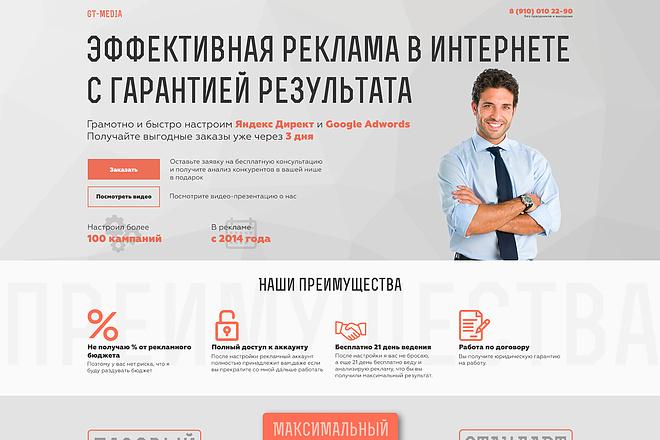 Дизайн лендинга 2 - kwork.ru