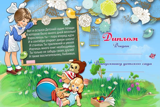 Детский диплом 1 - kwork.ru