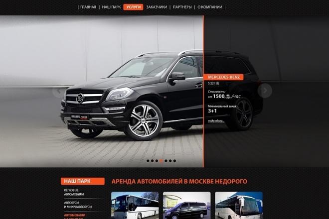 Создам сайт на WordPress под ключ 1 - kwork.ru