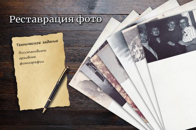 Реставрация старых фотографий 28 - kwork.ru
