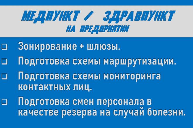 Создание презентаций 4 - kwork.ru