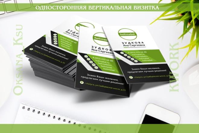 Разработаю дизайн оригинальной визитки. Исходник бесплатно 13 - kwork.ru