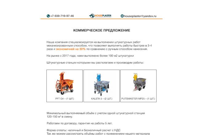 Верстка адаптивного HTML письма для e-mail рассылок 22 - kwork.ru