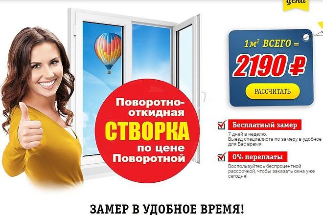 Скопировать Landing page, одностраничный сайт, посадочную страницу 60 - kwork.ru