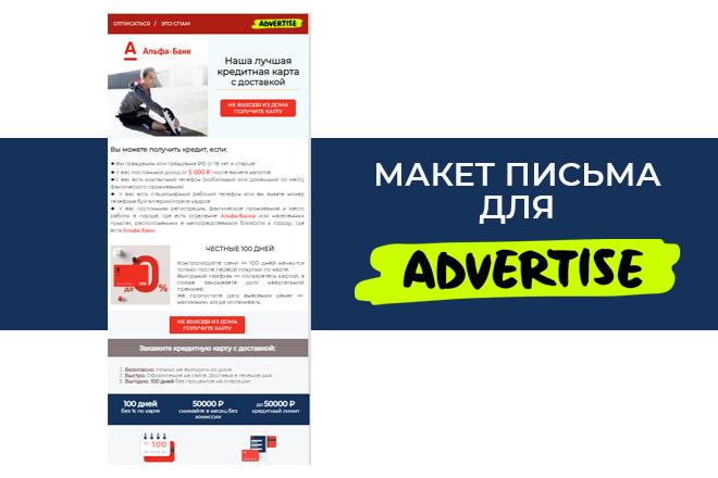 Создам html письмо для e-mail рассылки -адаптация + дизайн 4 - kwork.ru