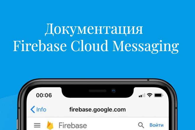 Создам мобильное приложение под iOS любой сложности 9 - kwork.ru