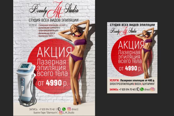 Красивый и уникальный дизайн флаера, листовки 3 - kwork.ru