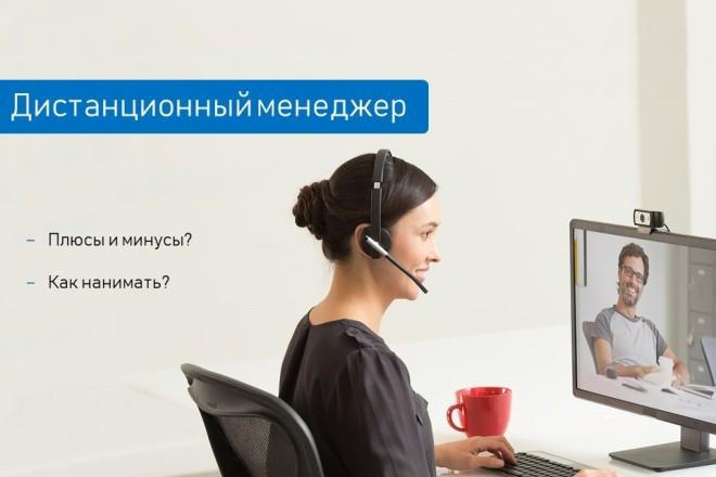 Красиво, стильно и оригинально оформлю презентацию 21 - kwork.ru