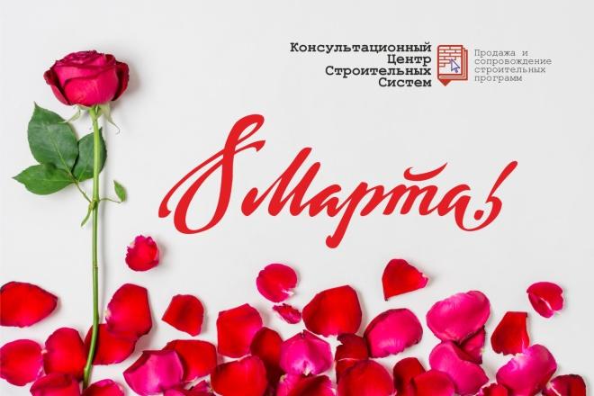 Сделаю открытку 16 - kwork.ru