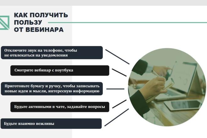 Презентация в Power Point, Photoshop 61 - kwork.ru