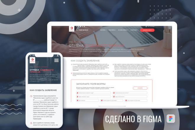Веб-дизайн для вас. Дизайн блока сайта или весь сайт. Плюс БОНУС 6 - kwork.ru