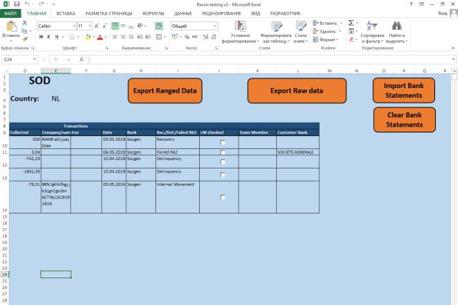 Напишу макрос на VBA для Excel 116 - kwork.ru
