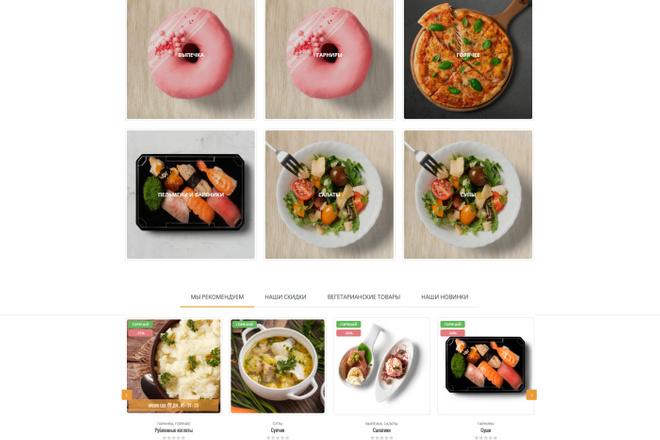 Уникальный дизайн сайта для вас. Интернет магазины и другие сайты 121 - kwork.ru