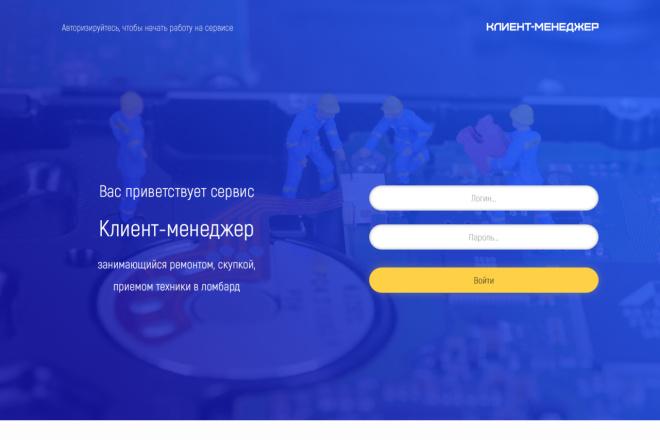 Дизайн для страницы сайта 34 - kwork.ru