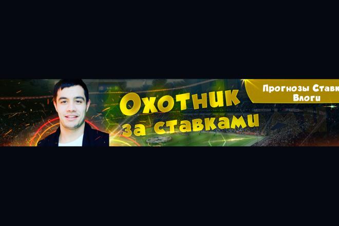 Дизайн и оформление YouTube каналов 10 - kwork.ru