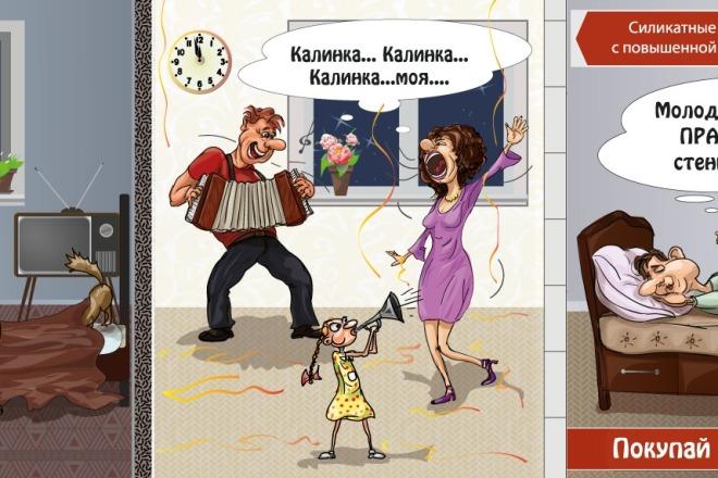 Нарисую карикатуру 7 - kwork.ru