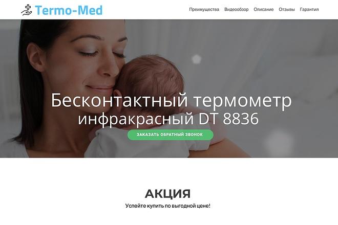 Создание одностраничника на Wordpress 38 - kwork.ru