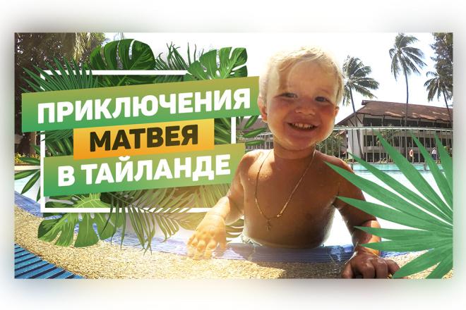 Сделаю превью для видеролика на YouTube 45 - kwork.ru