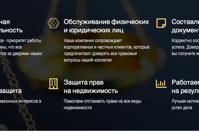 Создам сайт под ключ на WordPress 67 - kwork.ru