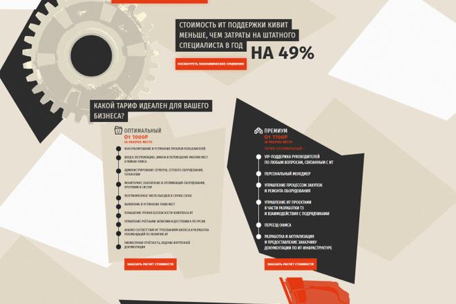 Перенос, экспорт, копирование сайта с Tilda на ваш хостинг 39 - kwork.ru