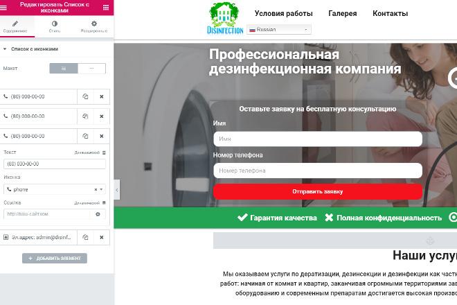 Создам сайт 13 - kwork.ru