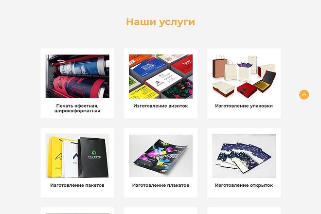 Landing Page с 0 + дизайн 54 - kwork.ru