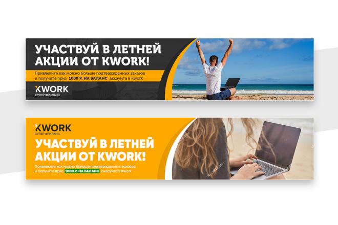 2 баннера для сайта 89 - kwork.ru