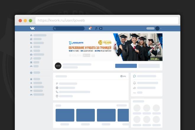 Сделаю оформление Вконтакте для группы 33 - kwork.ru