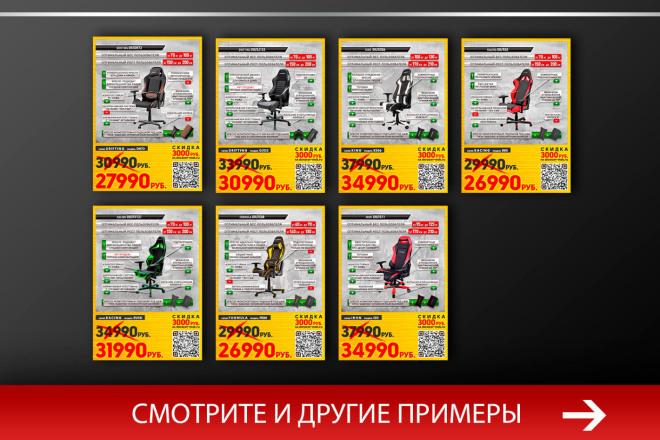 Баннер, который продаст. Креатив для соцсетей и сайтов. Идеи + 2 - kwork.ru