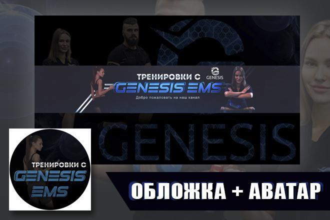 Шапка для Вашего YouTube канала 73 - kwork.ru