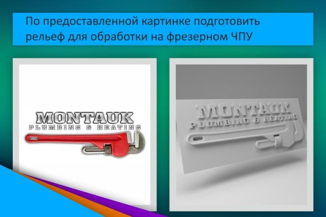 Создам, скорректирую вектора, 3D модели для ЧПУ обработки 1 - kwork.ru
