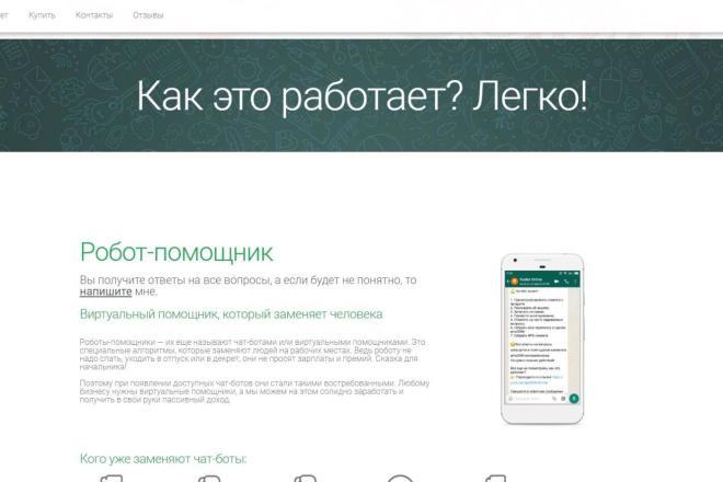 Лендинг для любых целей на Wordpress 20 - kwork.ru