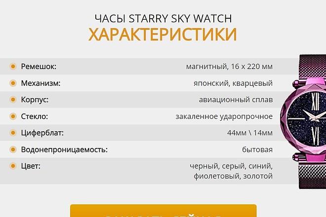 Скопирую одностраничный сайт, лендинг 12 - kwork.ru