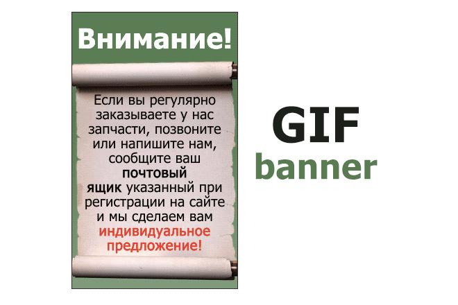 Сделаю 2 качественных gif баннера 12 - kwork.ru