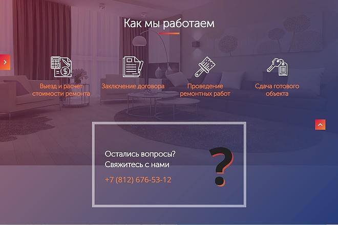Сайт под ключ. Landing Page. Backend 220 - kwork.ru