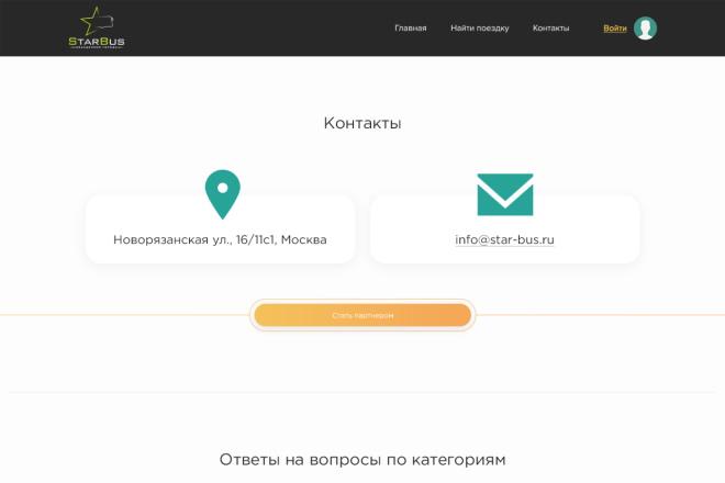 Дизайн для страницы сайта 14 - kwork.ru